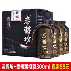 53°纯粮食国产高度坤沙酱香白酒老酱坊375ml整箱四瓶