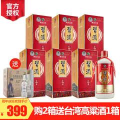 53°贵州茅台集团  习酒 精品红习酒 酱香型白酒整箱 500ml*6瓶