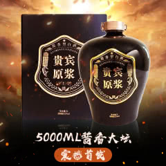 【新品首发 震撼上市】53°贵宾原浆酱酒5000ml