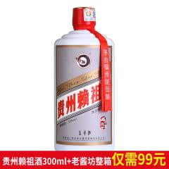 53°坤沙酱香纯粮食固态发酵高粱白酒贵州赖祖酒300ml