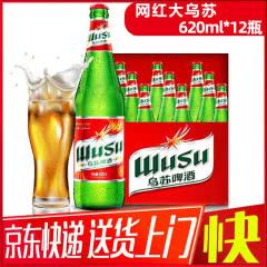 大红乌苏新疆啤酒(wusu)醇厚黄啤乌苏啤酒620ml(12瓶)