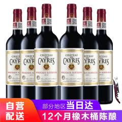 【多买多优惠】拉蒙 帝延堡酒庄 波尔多AOC级 法国原瓶进口 干红葡萄酒 750ml*6