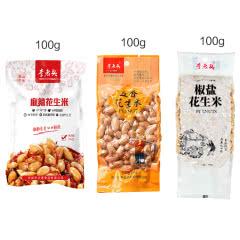 零食小吃即食花生米