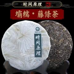 【古树藤条茶】南国公主时间原理 普洱茶生茶 茶叶357g