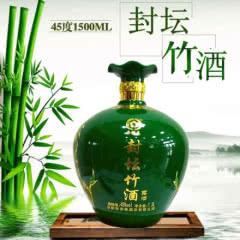 45°山西汾酒产地杏花村镇封坛竹酒大坛酒1.5L