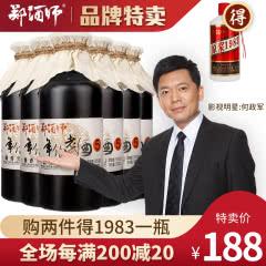 53°郑酒师 年份老酒5 酱香型白酒 固态纯粮 贵州茅台镇 白酒整箱500ml*6瓶
