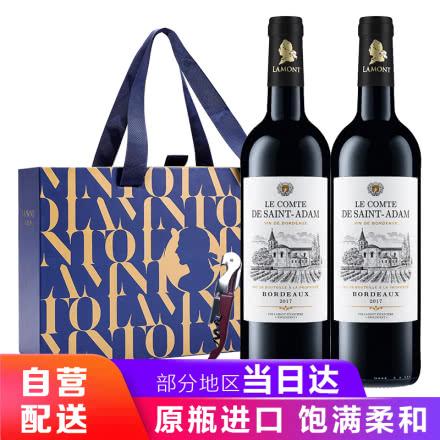 【佳节好礼】法国拉蒙圣亚当波尔多AOP干红葡萄酒双只礼盒装750ml*2