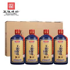 53°王祖烧坊 蓝藏 酱香型白酒 贵州茅台镇 固态纯粮 礼盒500ml*4