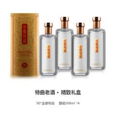50°金徽酒金徽特曲500mL*4整箱装甘肃名酒浓香型纯粮白酒