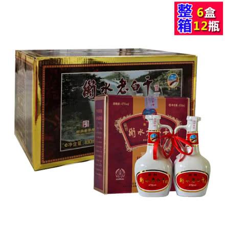 【整箱6盒】衡水老白干 47度谨制 双瓷瓶 215ml*2瓶*6盒