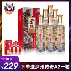 【酒仙甄选】52°泸州老窖股份老泸州共赏浓香型白酒500ml*6(整箱)