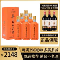 53°茅台不老酒·搏(橙)酱香配制白酒500ml*6瓶 整箱