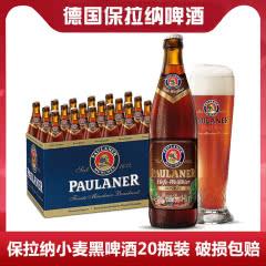德国原装进口柏龙保拉纳小麦黑啤酒500ml(20瓶装)