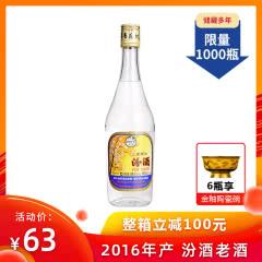 (2016年老酒)53°山西汾酒杏花村酒出口汾酒500ml