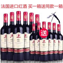 买一箱送一箱  法国进口红酒宾露干红葡萄酒(红钻)750ml*6