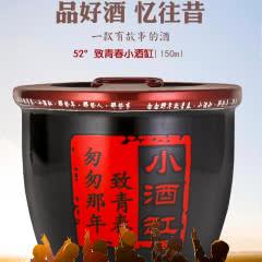 52°匆匆那年小酒缸茶缸白酒特价浓香型纯粮食原浆酒1杯