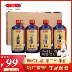【品牌特卖】53°王祖烧坊 蓝藏 酱香型白酒  固态纯粮 礼盒500ml*4