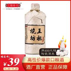 53°王祖烧坊 禅韵 酱香型白酒 固态纯粮 单瓶500ml