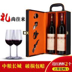 长城(GreatWall)红酒 星级干红葡萄酒 长城干红红酒2支礼盒装三星干红葡萄酒