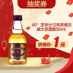 40°芝华士12年苏格兰威士忌酒版50ml(抽奖券)