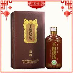 53°王祖烧坊 传承 酱香型白酒  纯粮坤沙 高端礼盒500ml