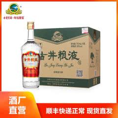 【酒厂直营】50°古井粮液750ml(6瓶装)