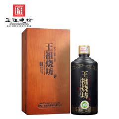 53°王祖烧坊 儒雅 酱香型白酒 纯粮坤沙 高端礼盒500ml