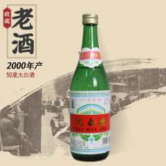 【老酒特卖】50°太白酒500ml(2000年)陈年老酒 收藏酒