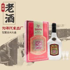 【老酒特卖】52度全兴大曲珍品(1998年)收藏老酒 礼盒白酒