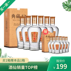 【酒厂直营】52度扳倒井典藏52 浓香型白酒 500ml*6瓶 整箱装