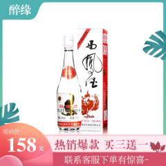 【单瓶】52度西凤酒 93出口版白标西凤 绵柔凤香型白酒 白酒礼盒装单瓶500ml