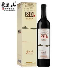 雪兰山20珍藏冰山葡萄酒黄卡盒甜型11度500ml 单瓶