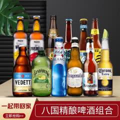 比利时法国德国进口精酿啤酒白熊福佳科罗娜八国组合*12瓶装