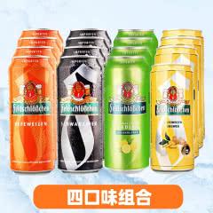 德国原装进口费尔德小麦啤酒黑啤姜味啤酒四种口味组合(24听)