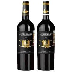 澳大利亚原瓶进口红酒 16.8°澳美佳来钻石级干红葡萄酒750ml*2