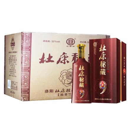 河南特产白酒 杜康秘藏秘9浓香型白酒52度500ml 6瓶整箱