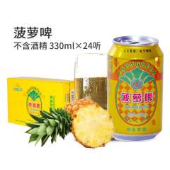 益生菠萝啤330ml果啤菠萝味碳酸饮料整箱24听啤酒
