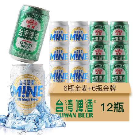 台湾啤酒 金牌全麦啤酒 台湾进口啤酒 麦香独特组合装330ml*12(各6听)