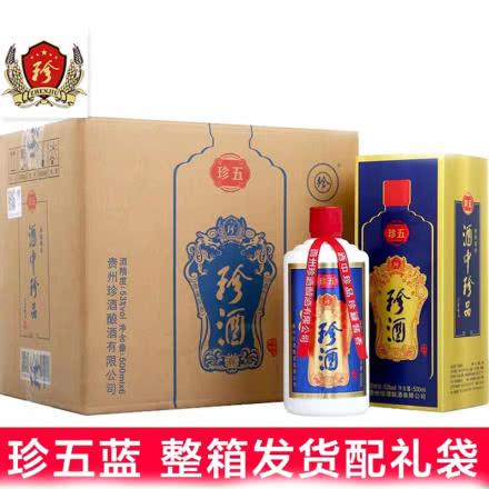 53度珍酒 珍五 蓝装版 酒中珍品 珍藏酱香 酱香型白酒  500ml*6整箱装