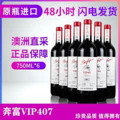 澳大利亚奔富缤致系列干红VIP407  750ml*6瓶