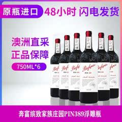 澳大利亚 奔富缤致389浮雕瓶干红葡萄酒750ml*6瓶