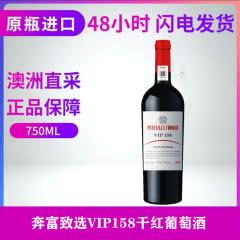 澳大利亚 奔富致选VIP158干红葡萄酒750ml*单支