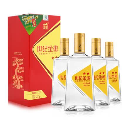 42°金徽酒世纪金徽二星500mL*4整箱装甘肃名酒浓香型白酒
