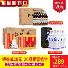 38度青花瓷700ml*6瓶+52度井藏500ml*8瓶+42度酒头500ml*6瓶