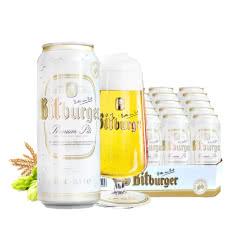 德国原装进口啤酒碧特博格黄啤酒500ml*24听