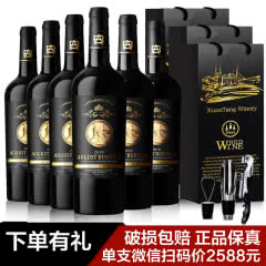 法国进口红酒AOP/AOC朗格多克法定产区老藤珍酿14.5度干红葡萄酒750ml*6瓶