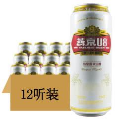 燕京啤酒 8度U8优爽小度特酿啤酒(经典版)500ml(12听装)
