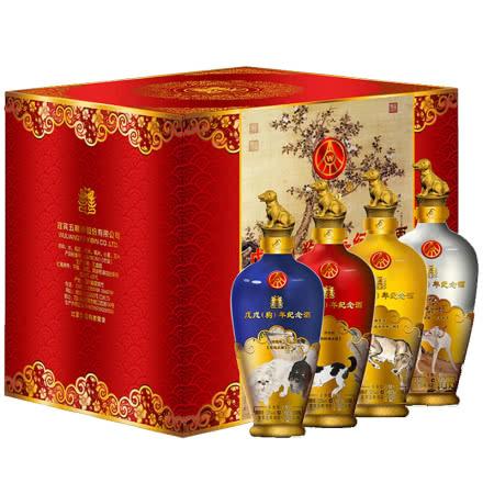 52°五粮液股份公司 戊戌狗年纪念酒  十二生肖狗年礼盒装收藏白酒500ml(4瓶装)