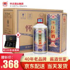 53°怀庄匠酒500ml*6瓶 40年酱酒老字号 酱香型白酒