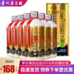【2016年生产】52度贵州茅台集团茅乡典藏酒500ml*6送礼白酒整箱白酒A12